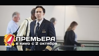 Оставленные (2014) HD трейлер | премьера 2 октября