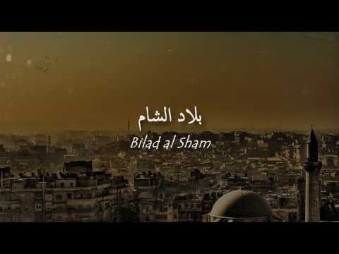 Bilad al Sham (Nasheed for Syria) | خالد الرويس - بلاد الشام | Khalid Al Rowais