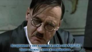Гитлер о Перекрёстке
