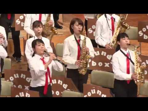 島根大学吹奏楽部「恋するフォーチュンクッキー」~第36回サマーコンサート⑨~