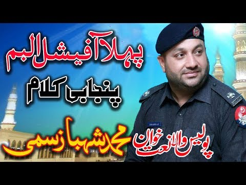 Heart Touching Naat Sharif 2019 By Police Wala Naat Khawan Shahbaz Sami Punjabi Naat Sharif