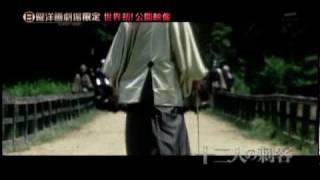 Thirteen Assassins (2010) trailer