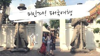[태국 방콕&피타야] 친구셋! 태국여행