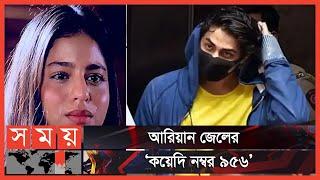 ভাই কারাগারে, অসুস্থ বোন সুহানা | Aryan Khan | Suhana Khan | Somoy Entertainment