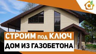 Построить дом из газобетона под ключ - СПБ. Дом из газобетона / Проекты домов под ключ
