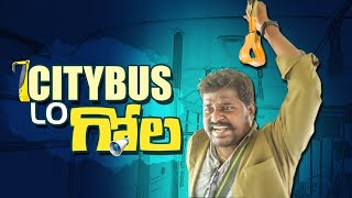 City Bus Lo Gola || Wirally Originals || Tamada Media