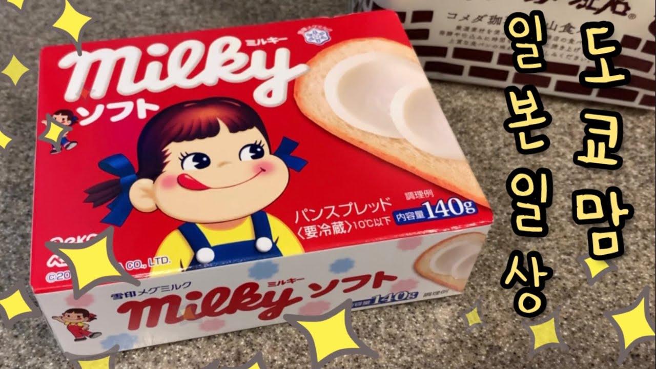 일본 브이로그⭐️✨ 평범하지만 매일 다른 소중한 일상   코메다 식빵 모닝, 김밥, 파전, 짜파구리 먹방