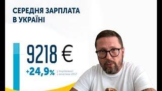 У всех украинцев зарплаты по 400 тысяч