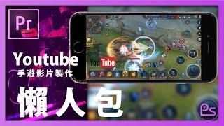 『小高』- Premiere Pro CC 手遊Youtube影片製作懶人包 | 錄人Passer