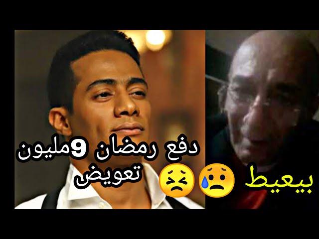 """الطيار الموقوف بسبب محمد رمضان """"يبكي???? في اخر فيديو"""" ودفع محمد رمضان 9 مليون جنيه تعويض"""