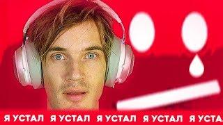 ПЬЮДИПАЙ временно уходит с ЮТУБА / PewDiePie устал