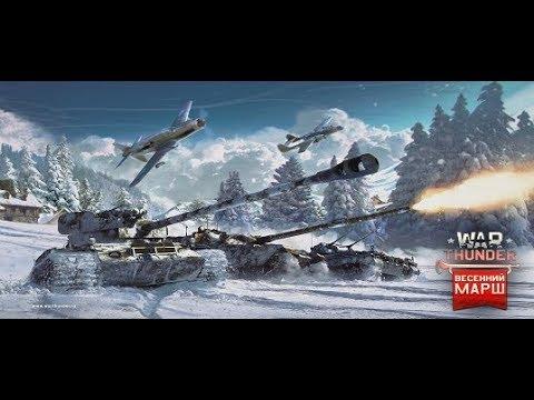 регистрироваться в игре war thunder