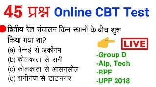 railway, upp RPF online test शुरू होगया है जल्दी join करे //45 महत्वपूर्ण प्रश्न जरूर देखलेना //