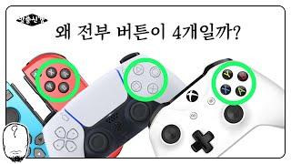 게임 컨트롤러에 관한 쓸데없는 잡지식 10가지