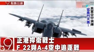 正港捍衛戰士 猛禽鬥天鷹!F-22與A-4空中追逐戰《9點換日線》2018.12.14