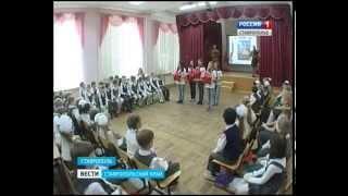 Ставропольским школьникам преподали уроки патриотизма