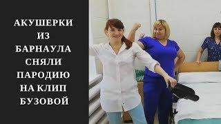 Акушерки из Барнаула сняли пародию на клип Бузовой
