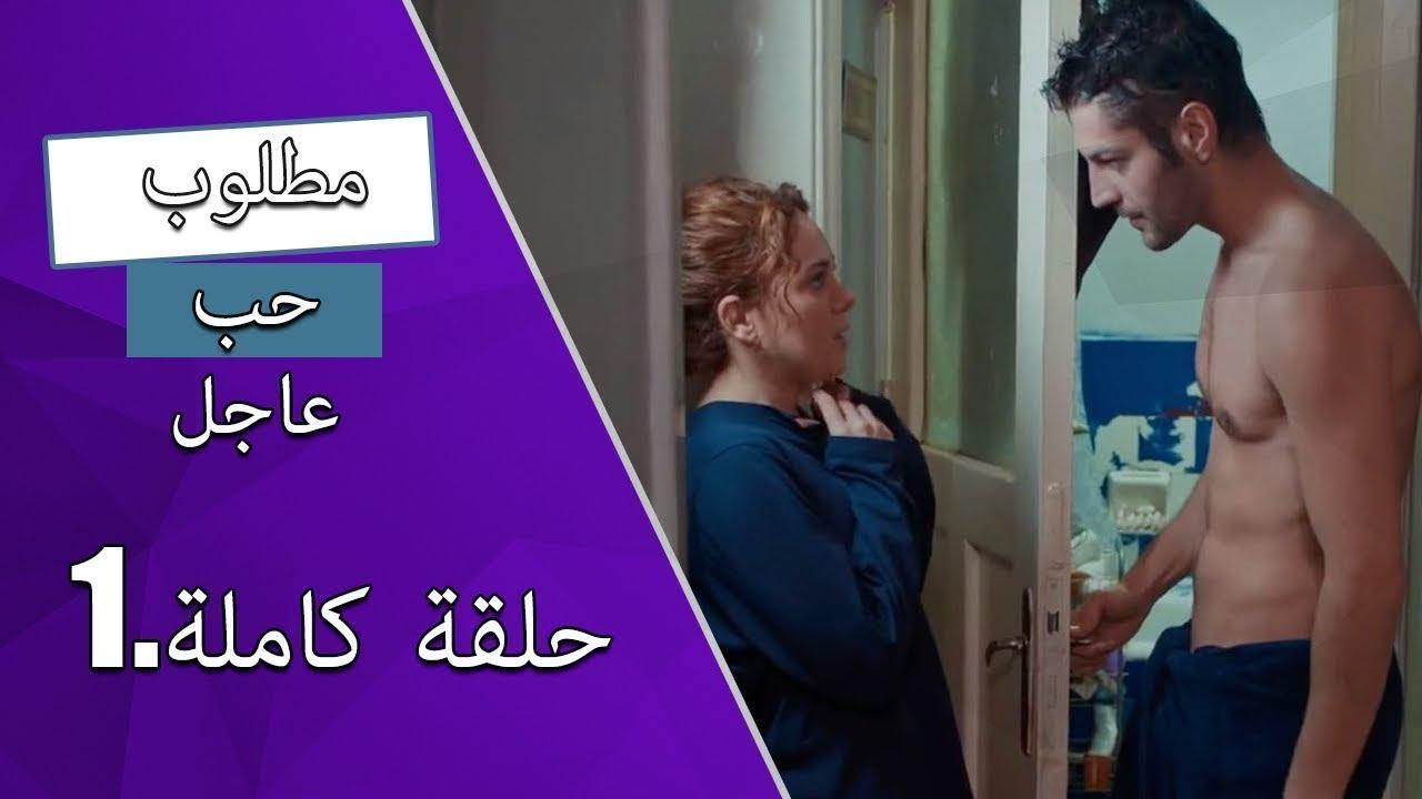 مسلسل مطلوب حب عاجل الحلقة 1