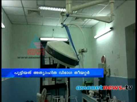 A/C theatre in Trivandrum medical college ICU stopped working