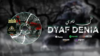 Gnawi - DYAF DENIA Prod.Cee-G  [ OFFICIAL LYRICS | الكلمات ]