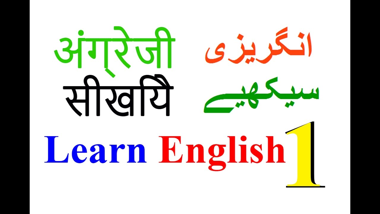 Learn English Through Hindi For Beginners Lesson 1 Greetings In