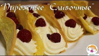"""Пирожное """"Сливочное"""" - очень нежное и потрясающе вкусное!"""