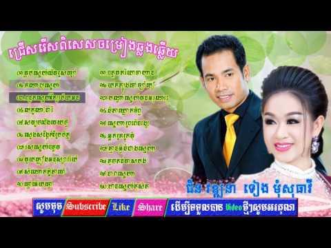 chen vatatha Teang momsothavy khmer song Chin Vathana,Tieng Mom Sotheavy Khmer old song