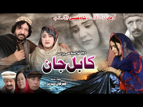 Pashto New,HD Movie,Telefilm,2017 - KABUL JAAN