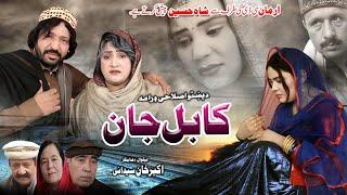 Pashto New,HD Movie,Telefilm,2017 - KABUL JAAN