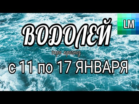 ВОДОЛЕЙ – ТАРО ПРОГНОЗ на неделю с 11 по 17 ЯНВАРЬ 2021