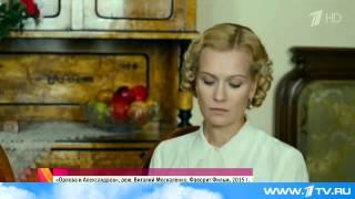 """Первый канал представляет многосерийный художественный фильм """"Орлова и Александров""""."""