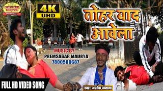 तोहर याद आवेला Ashok anjana ka superhit sad song हर बिछड़े आशिकों के दिलों की सदा _tohar yaad awela