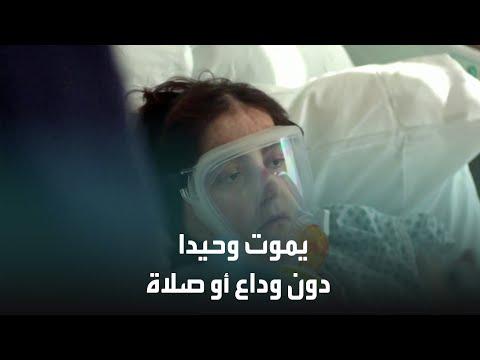 وحيدا.. يعاني ويموت في زمن كورونا  - نشر قبل 22 ساعة