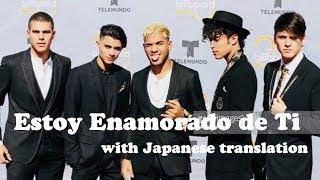 【洋楽和訳】CNCO - Estoy Enamorado de Ti with Japanese translation