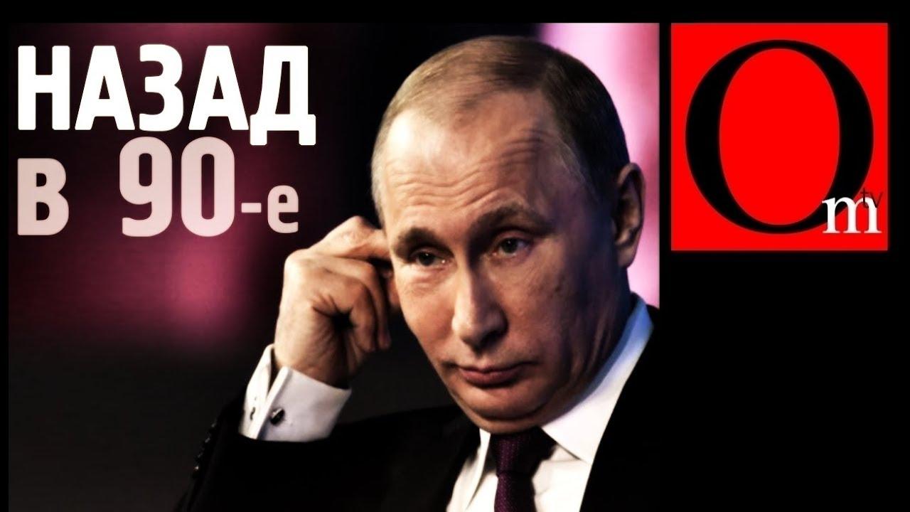 Назад в 90-е! Цена путинских авантюр