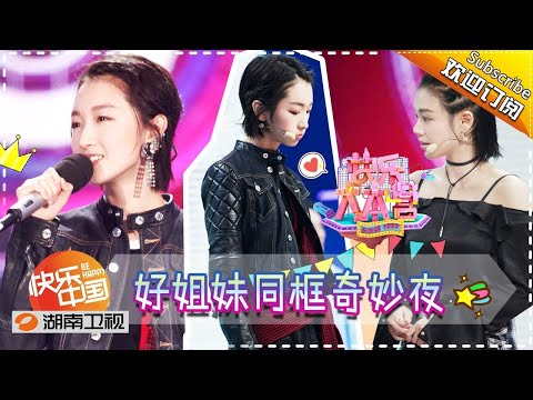 《快乐大本营》Happy Camp EP.20170729【Hunan TV Official 1080P】