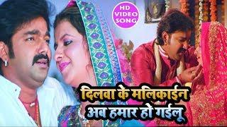 दिलवा के मलिकाइन अब हमार हो गइलू | HD VIDEO | पवन सिंह | भोजपुरी | ALOK KUMAR | Balmua Tore Khatri