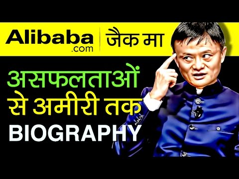 Jack Ma Biography In Hindi | Alibaba Success Story | Life Story Motivational Video