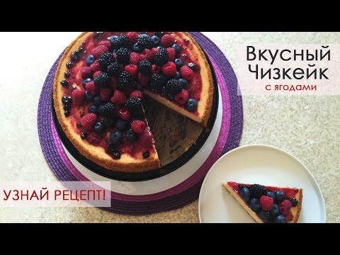 Чизкейки Рецепт классического чизкейка, творожный чизкейк