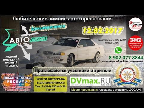 АвтоСпринт Дальнереченск 4 этап