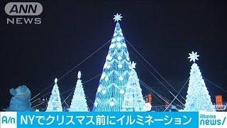 """まばゆいばかりに・・・NYで""""光の祭典""""(19/11/24)"""