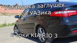 Установка заглушек от УАЗика в арки KIA RIO 3(Известно, что у автомобиля KIA RIO есть много отверстий в арках через которые в моторный отсек попадает много..., 2016-07-27T14:06:44.000Z)