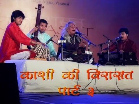 KHELE MASANE ME HOLI DIGAMBAR BHAJAN BY PT. CHHANNULAL MISHRA JI WITH KRISHNA UPADHYAY ON TABLA