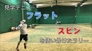 【見学テニス】フラットとスピンを使い分けたラリー
