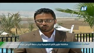 مراسل الإخبارية: الربط التجاري والحركة الجمركية أبرز مواضيع اجتماع المجلس الاقتصادي العربي