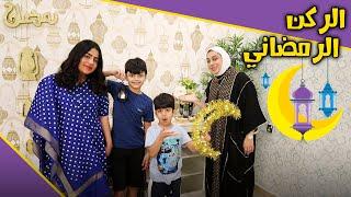 مقدمة رمضان و الركن الرمضاني الجديد - عائلة عدنان
