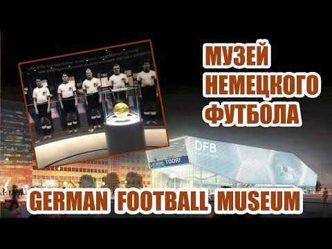Музей Немецкого футбола - Deutsches Fussballmuseum in Dortmund