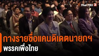 กางรายชื่อแคนดิเดตนายกฯ พรรคเพื่อไทย