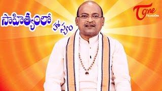 Garikapati Narasimha Rao Latest Pravachanam | Sahityamlo Hasyam | Episode 260 | TeluguOne