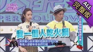 【完整版】老公移情別戀蒐證大會2018.04.20小明星大跟班